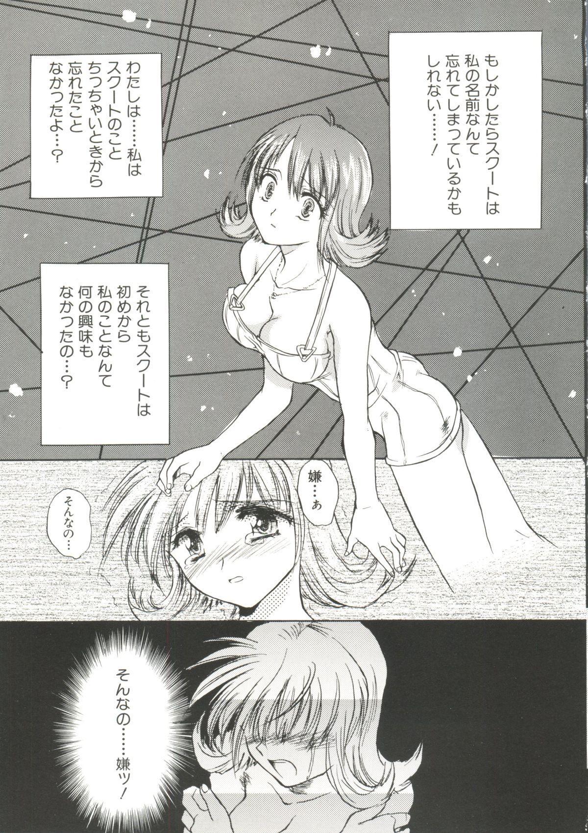Denei Tamatebako 6 - Nishinhou no Tenshi II 52