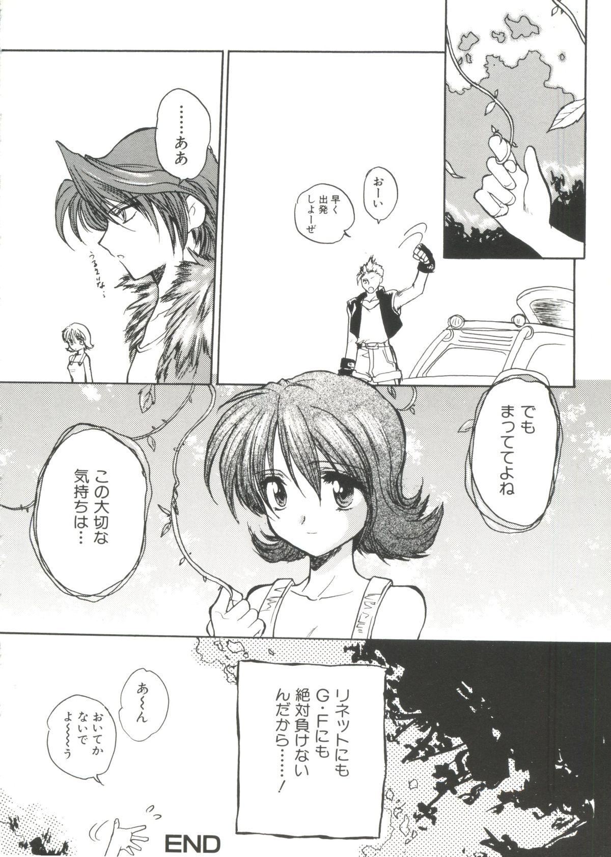 Denei Tamatebako 6 - Nishinhou no Tenshi II 63