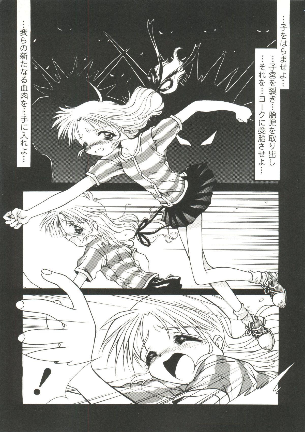 Denei Tamatebako 6 - Nishinhou no Tenshi II 6
