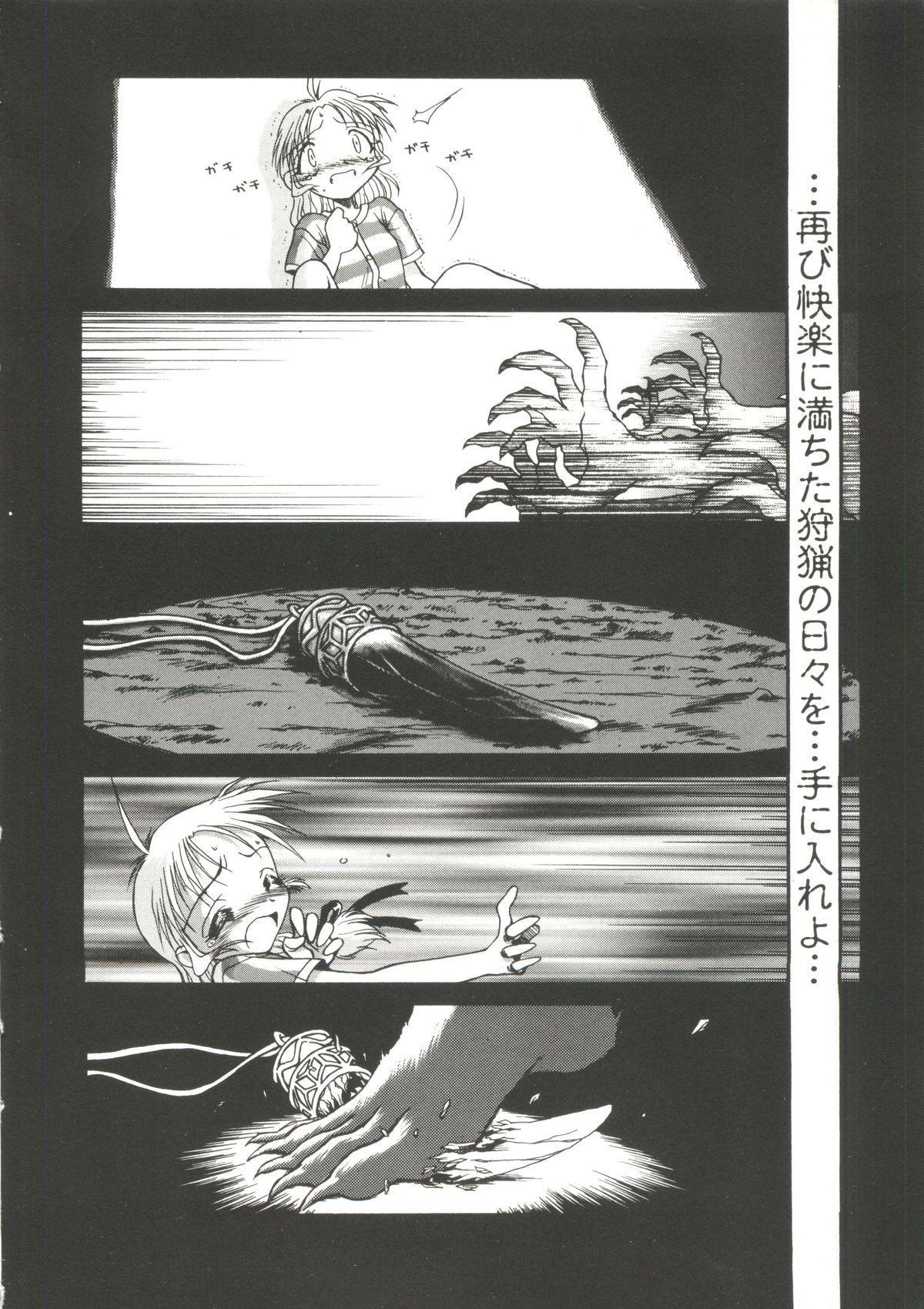 Denei Tamatebako 6 - Nishinhou no Tenshi II 7