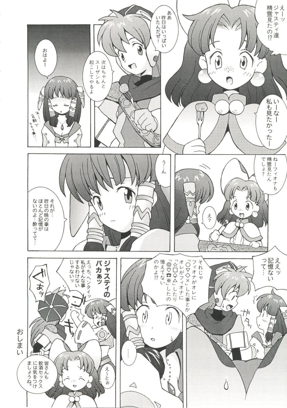 Denei Tamatebako 6 - Nishinhou no Tenshi II 79