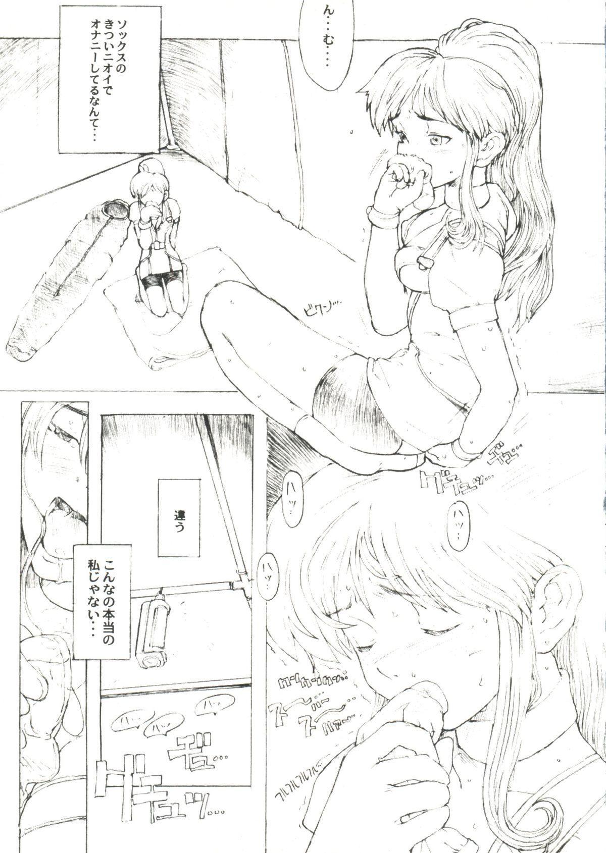 Denei Tamatebako 6 - Nishinhou no Tenshi II 80