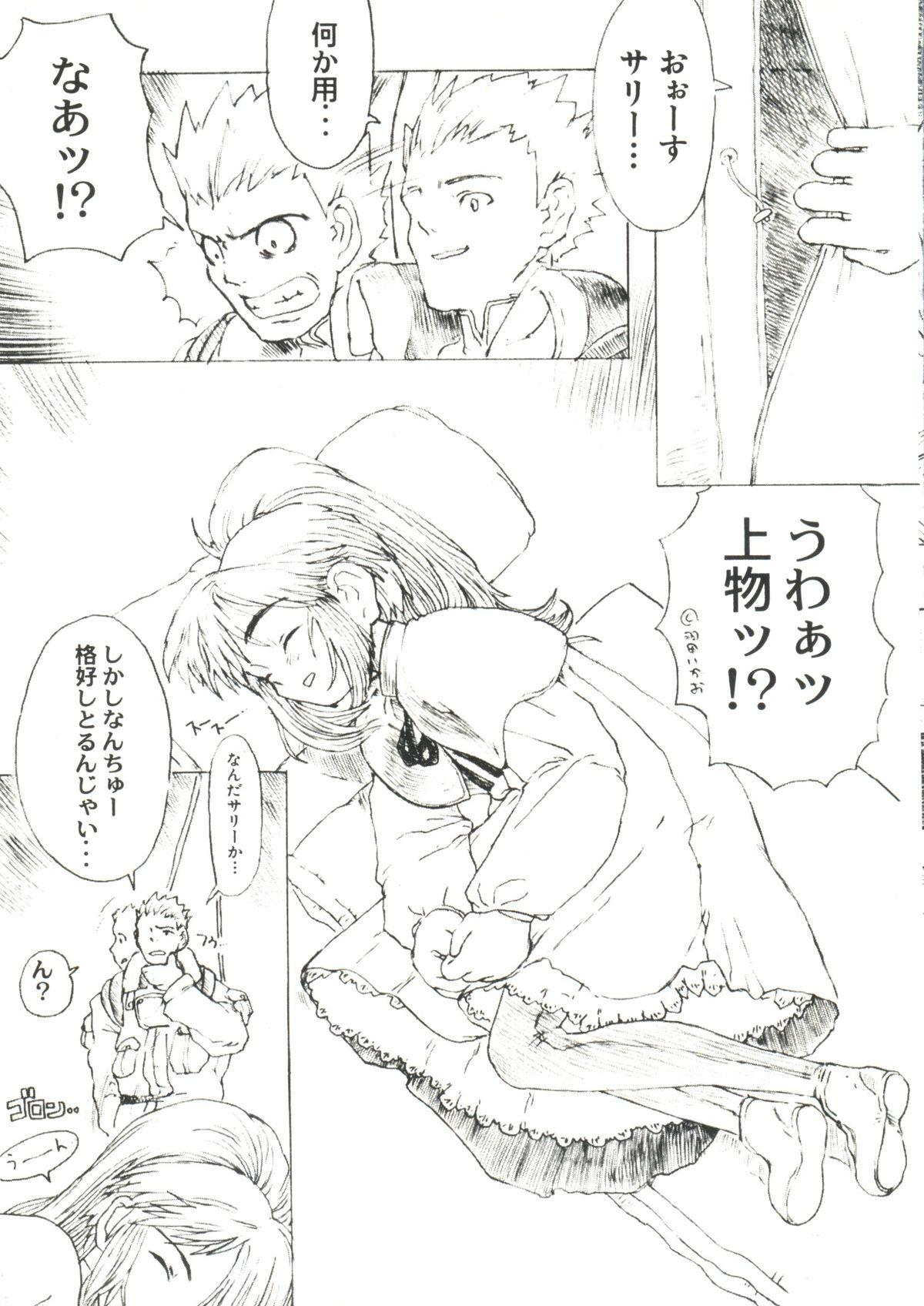 Denei Tamatebako 6 - Nishinhou no Tenshi II 84