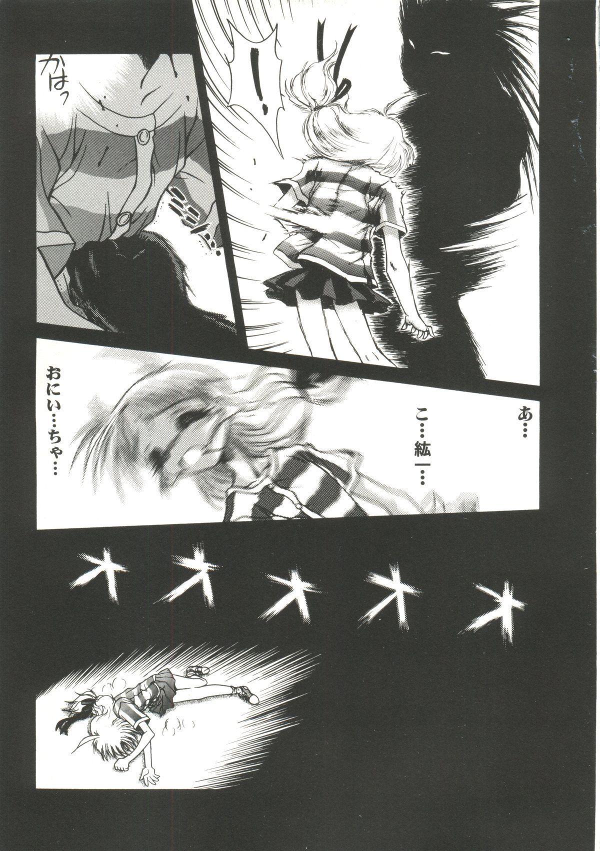 Denei Tamatebako 6 - Nishinhou no Tenshi II 8