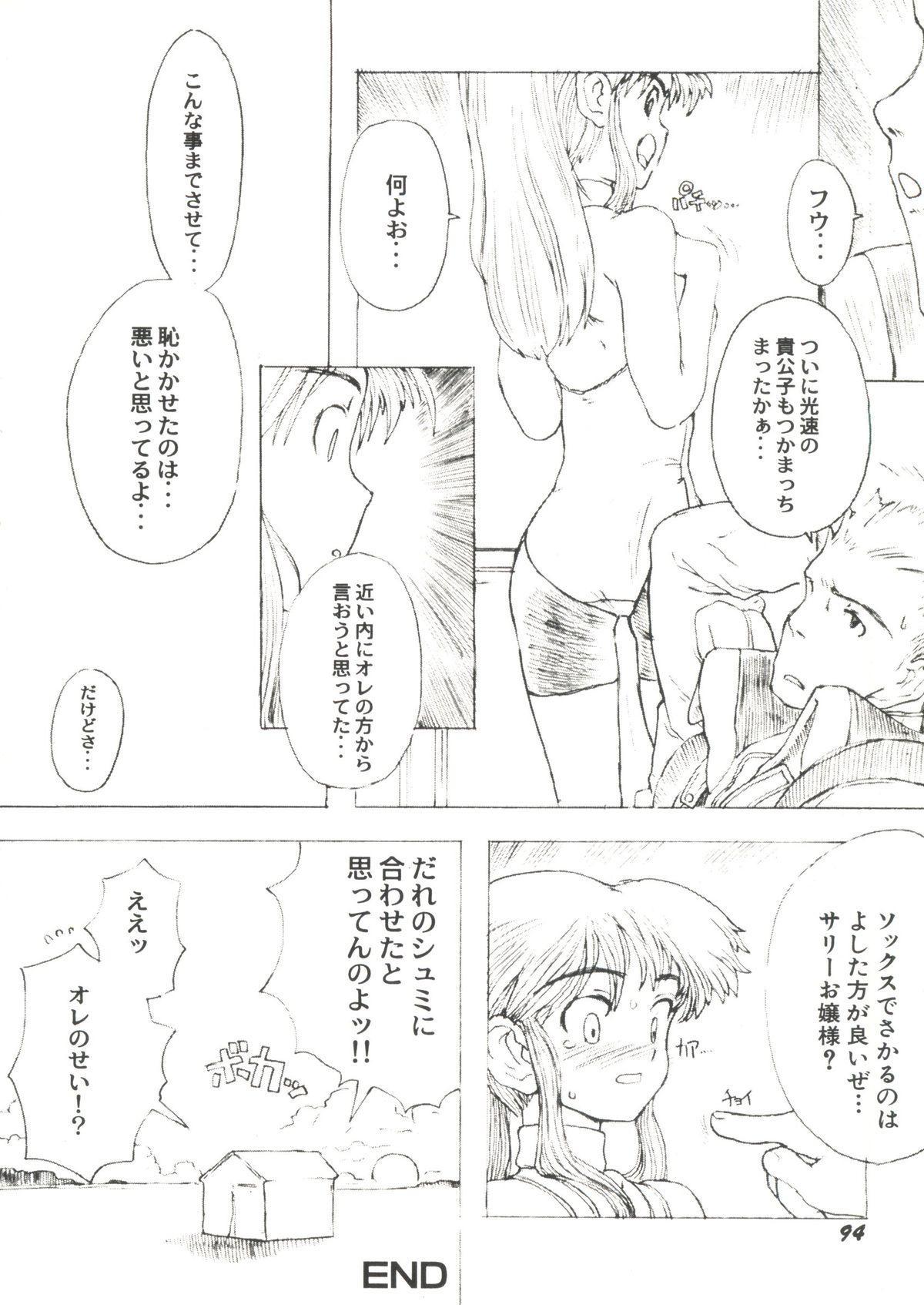 Denei Tamatebako 6 - Nishinhou no Tenshi II 89
