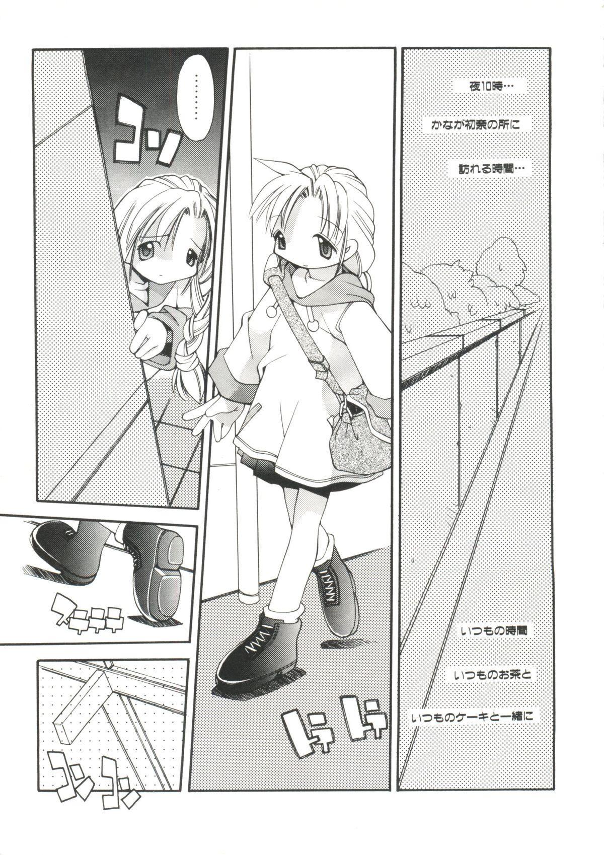Denei Tamatebako 6 - Nishinhou no Tenshi II 90