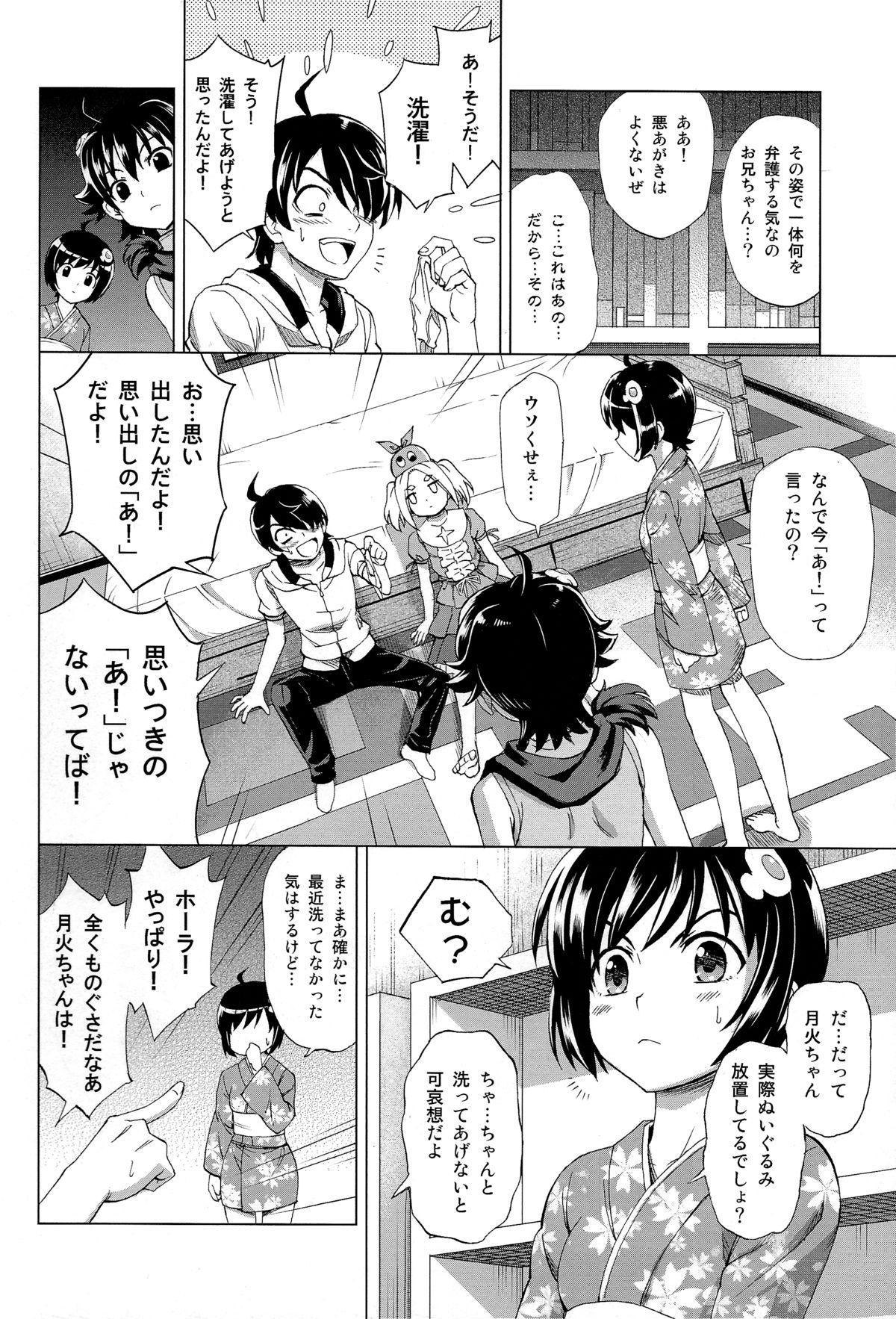 Hentai Judgment 11