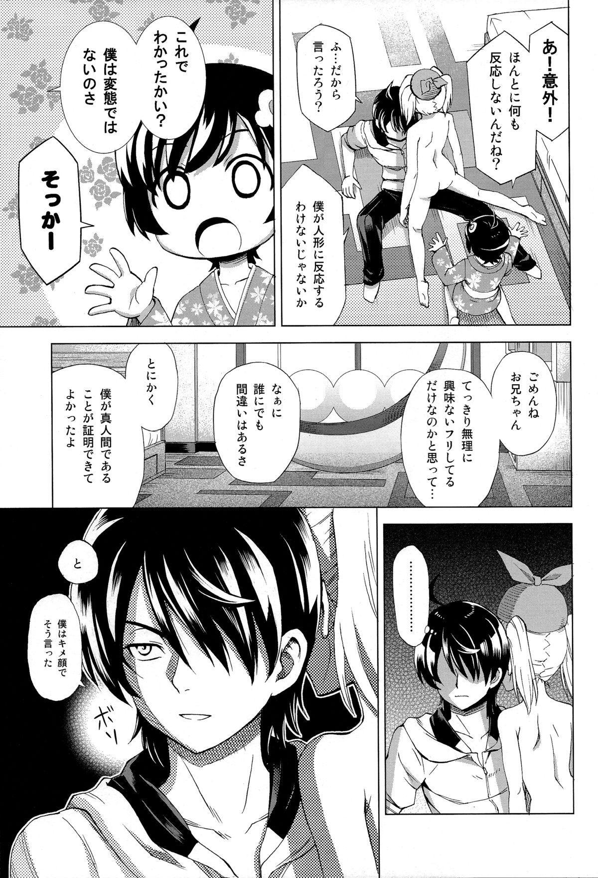 Hentai Judgment 16