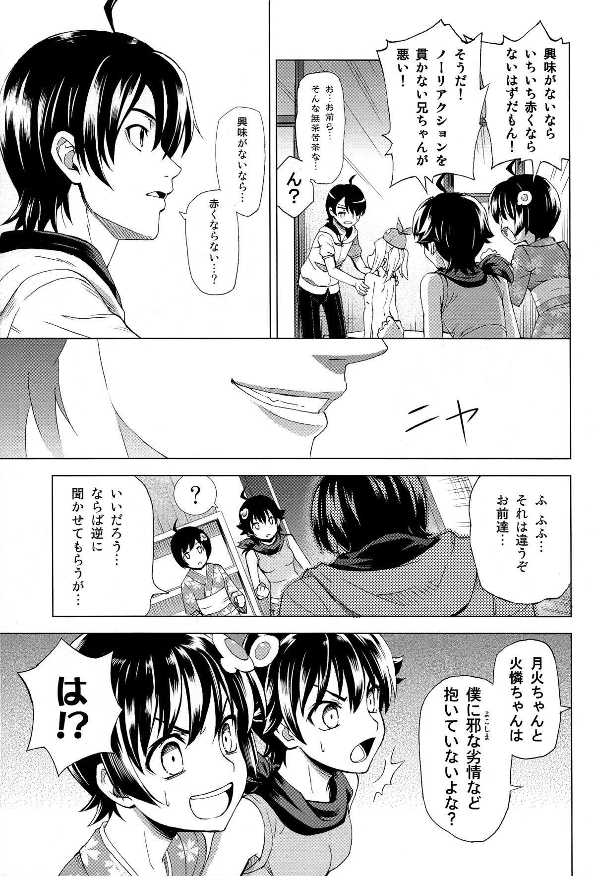 Hentai Judgment 18