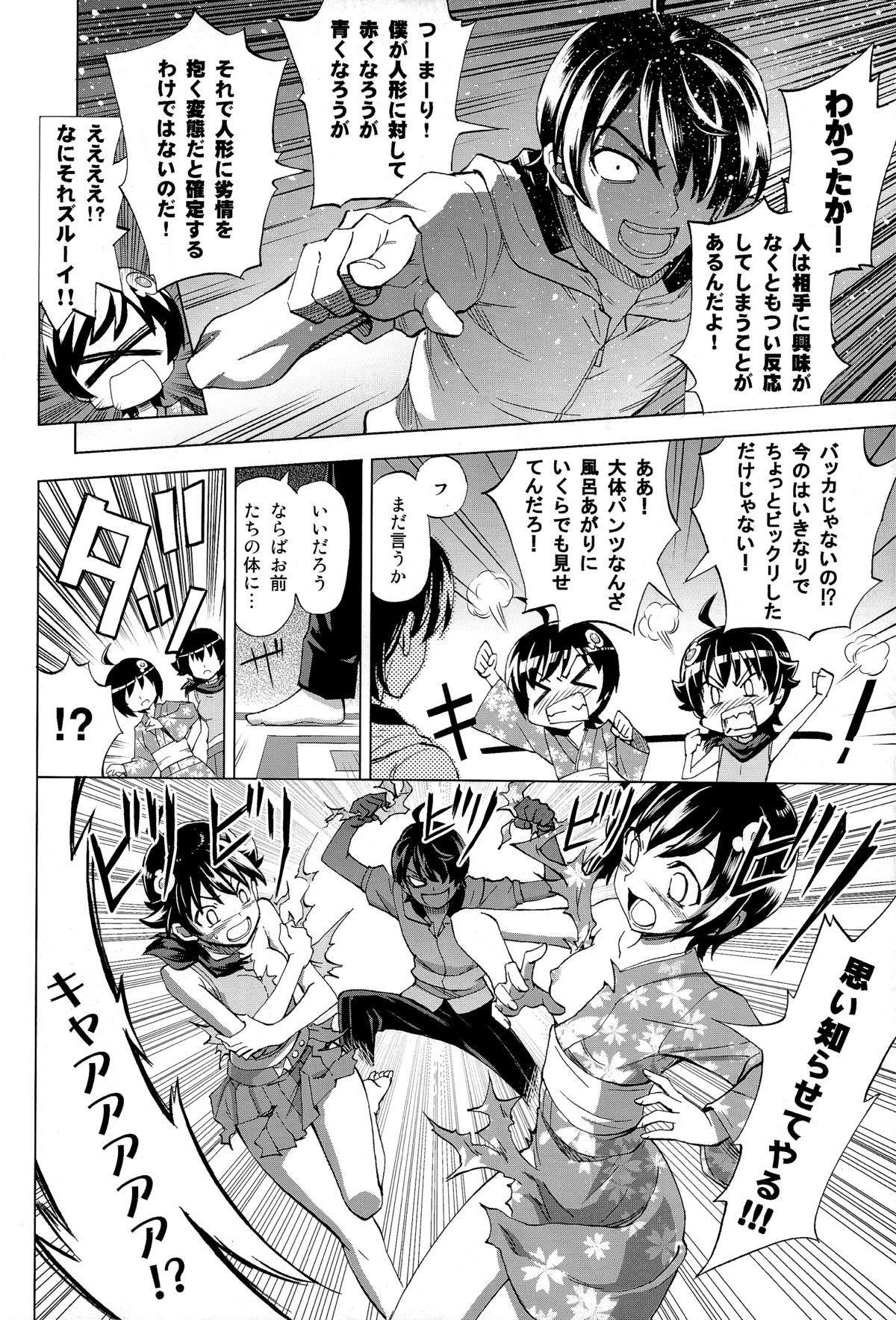Hentai Judgment 21