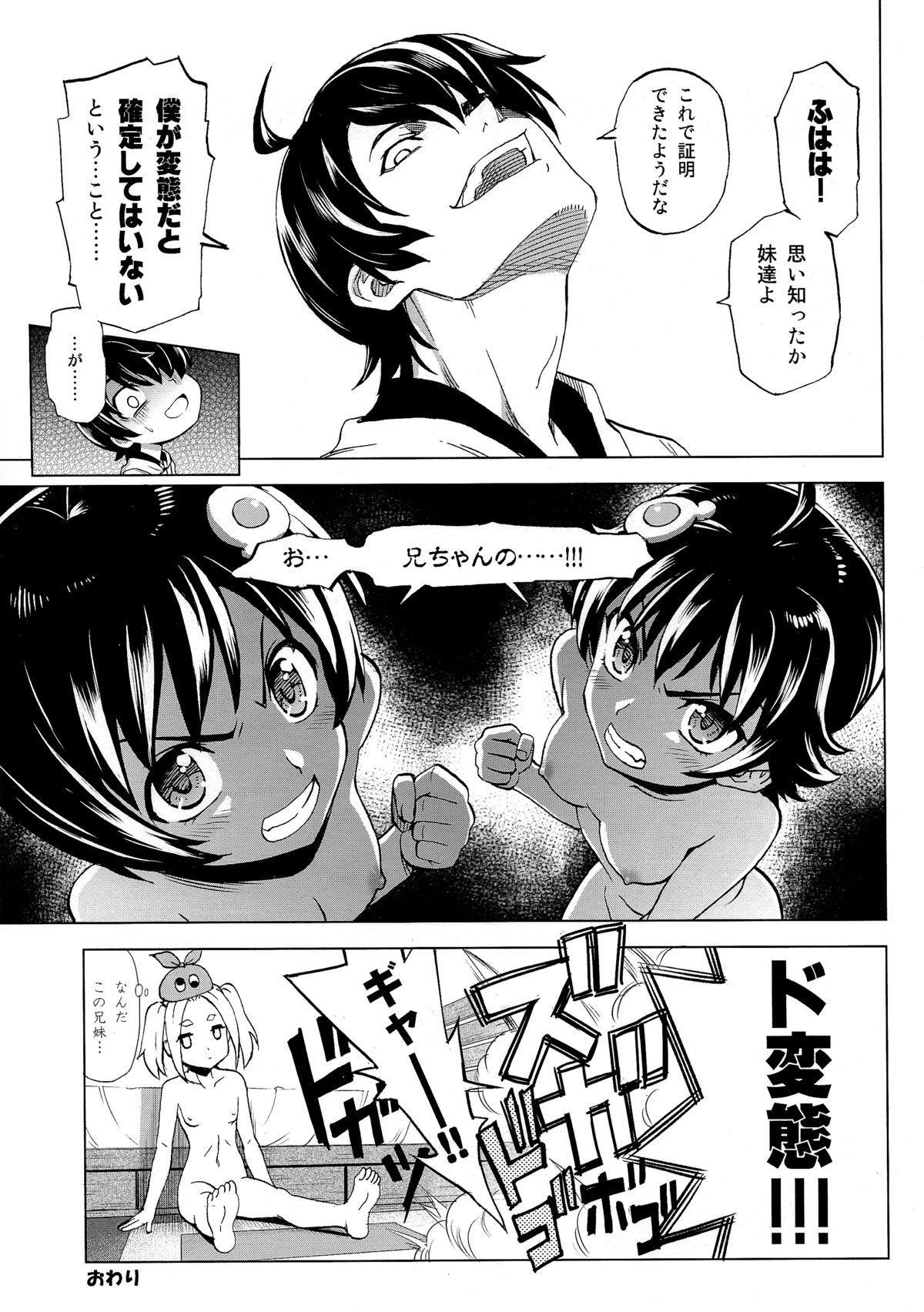Hentai Judgment 24