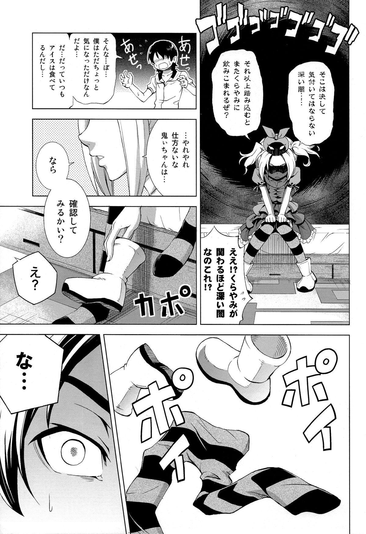 Hentai Judgment 4