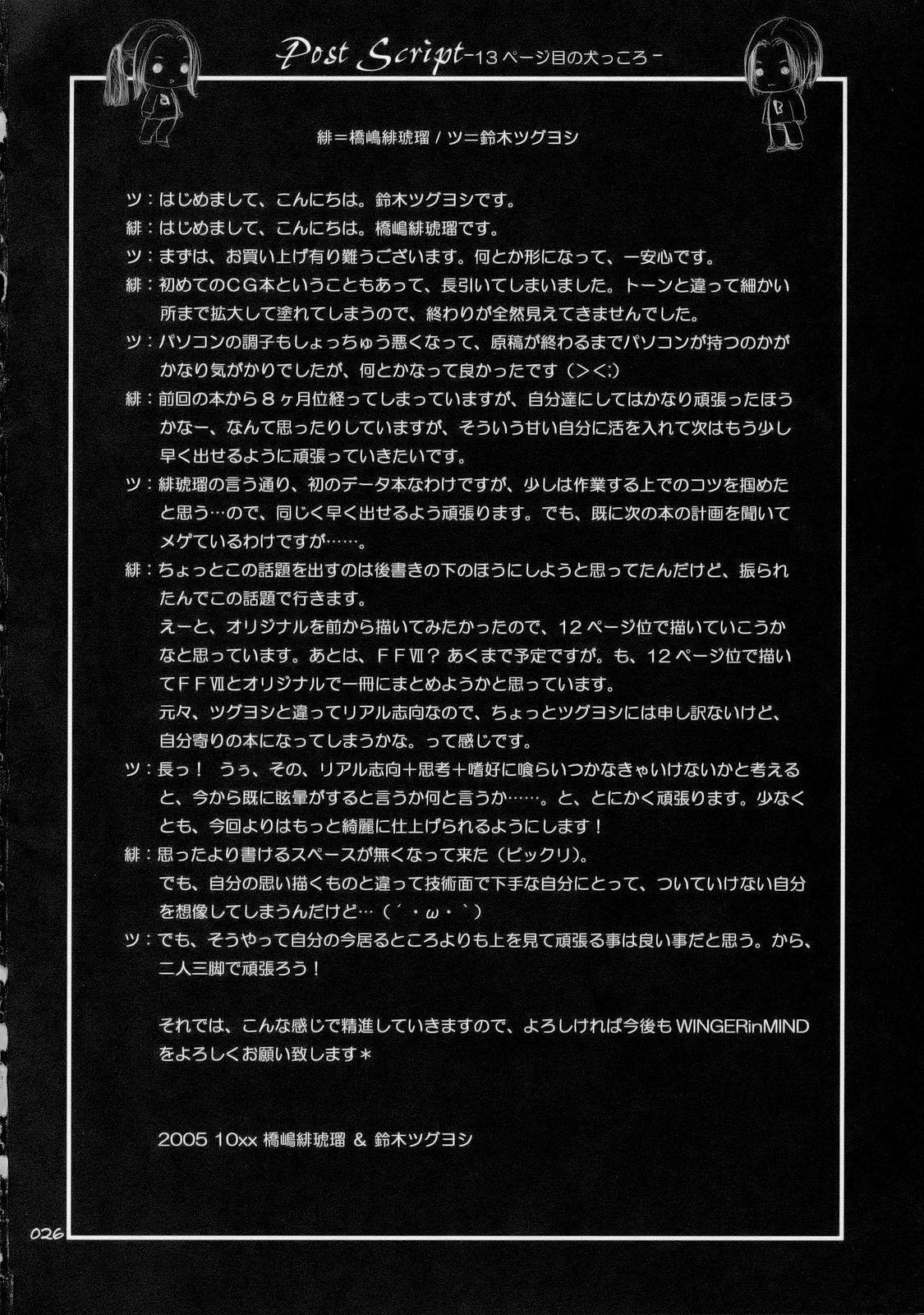 Hell's Notice 24