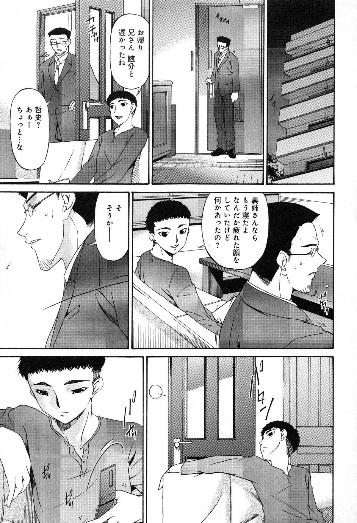Shinshoku no Toki 101