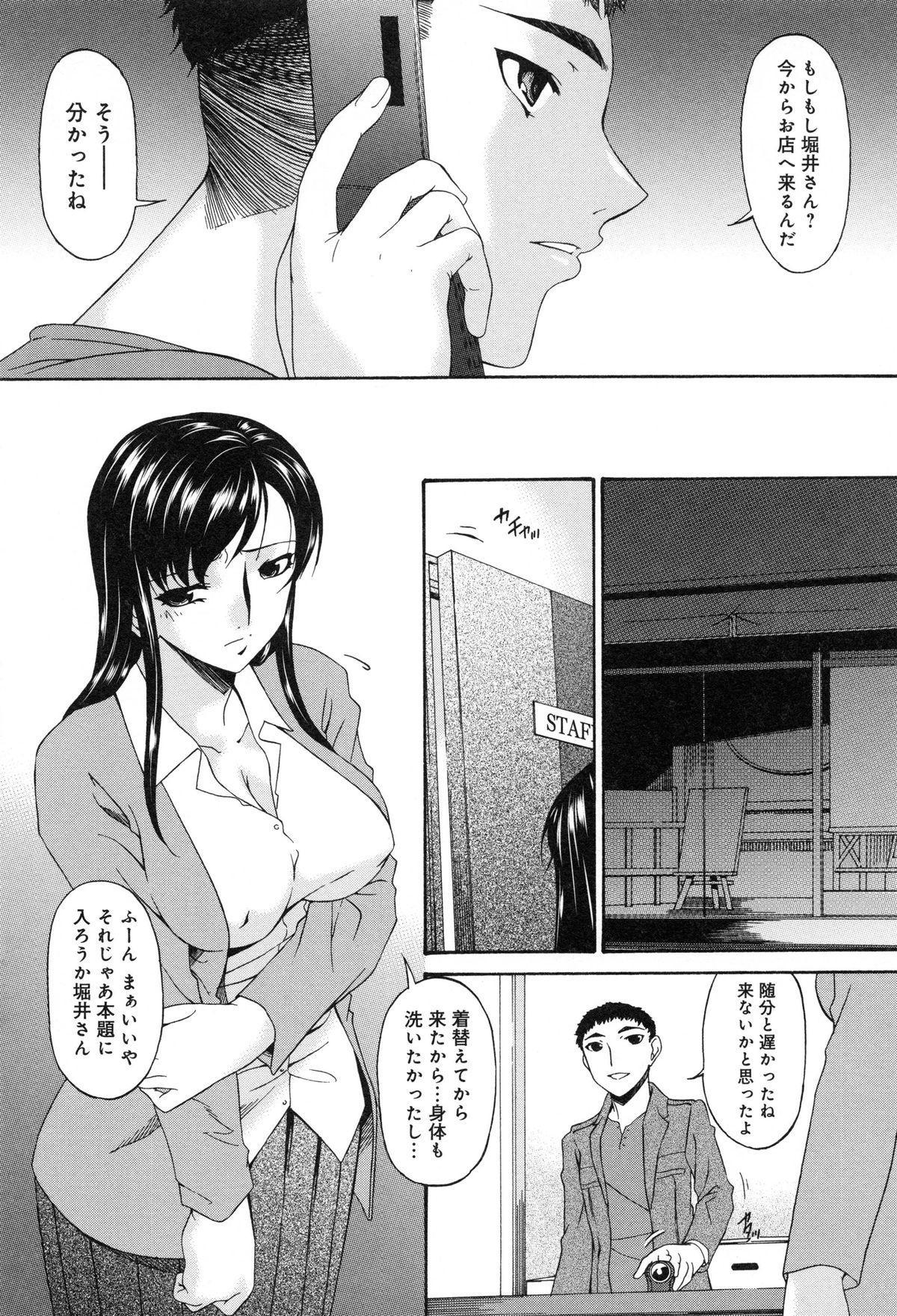 Shinshoku no Toki 102