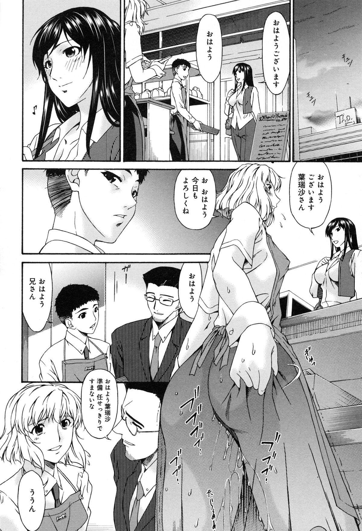 Shinshoku no Toki 114
