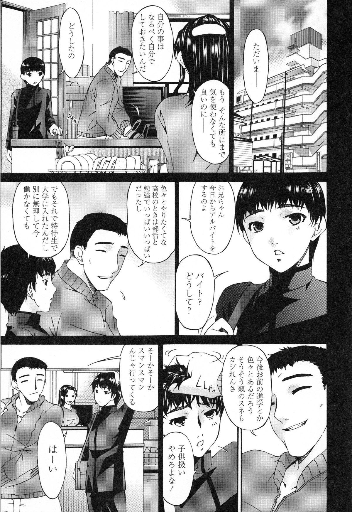 Shinshoku no Toki 127