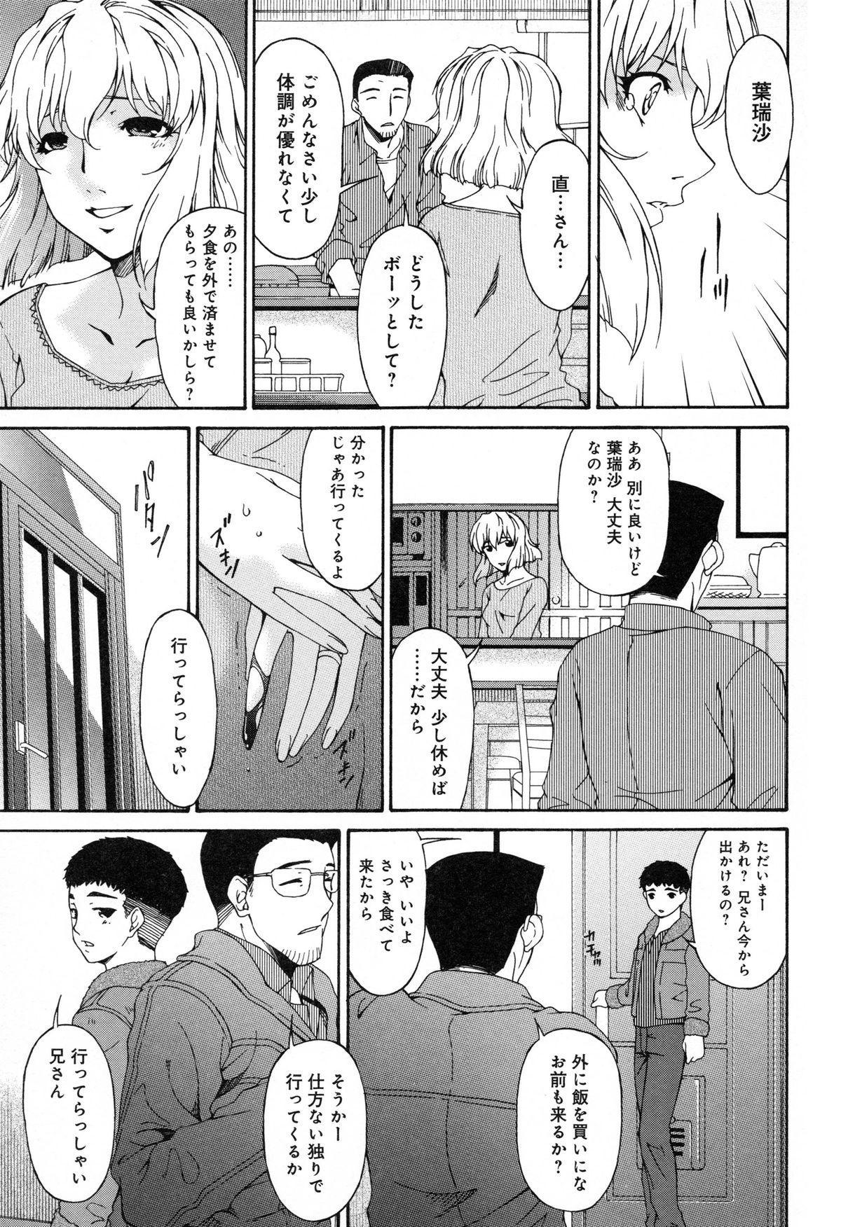 Shinshoku no Toki 129