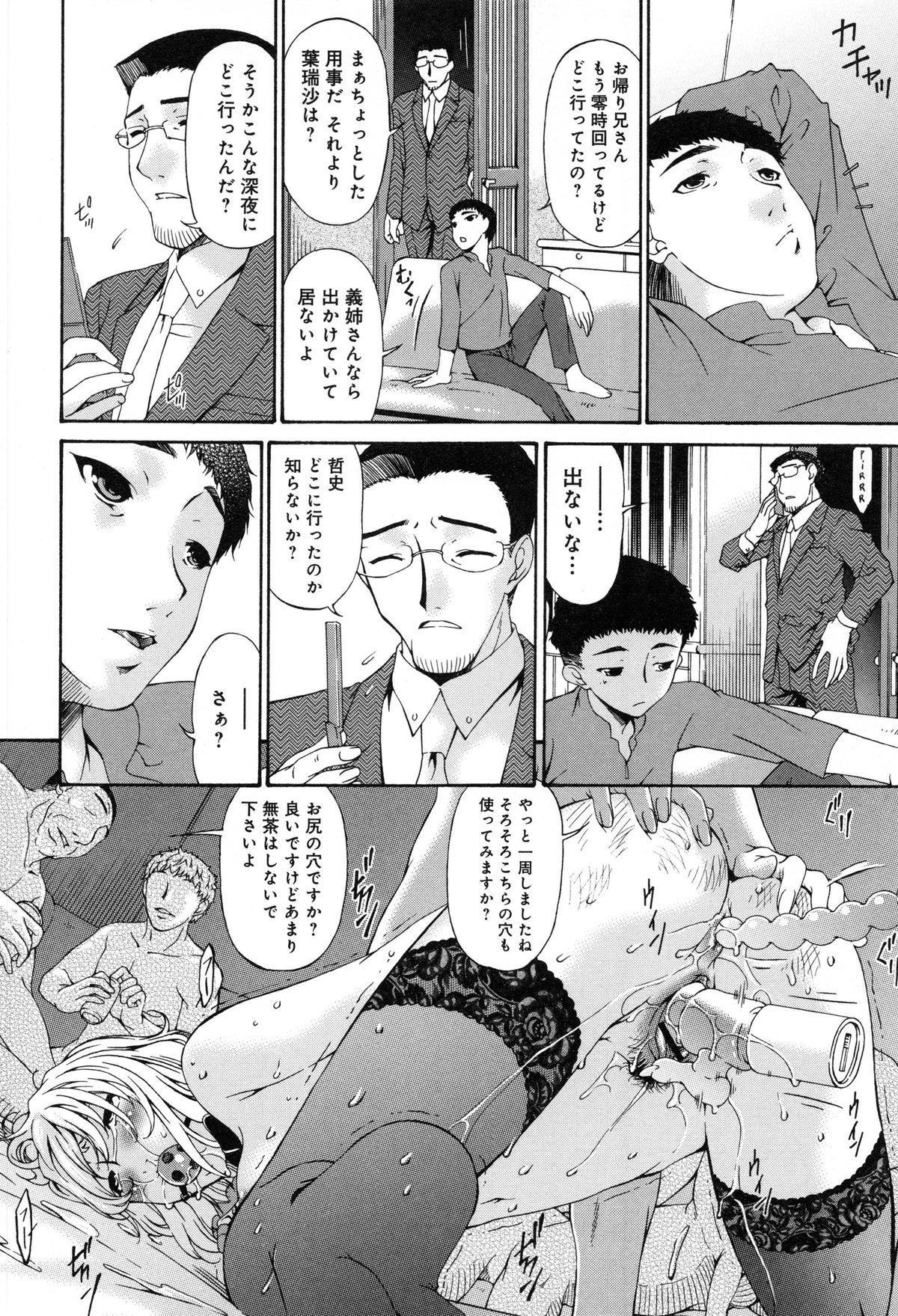 Shinshoku no Toki 144