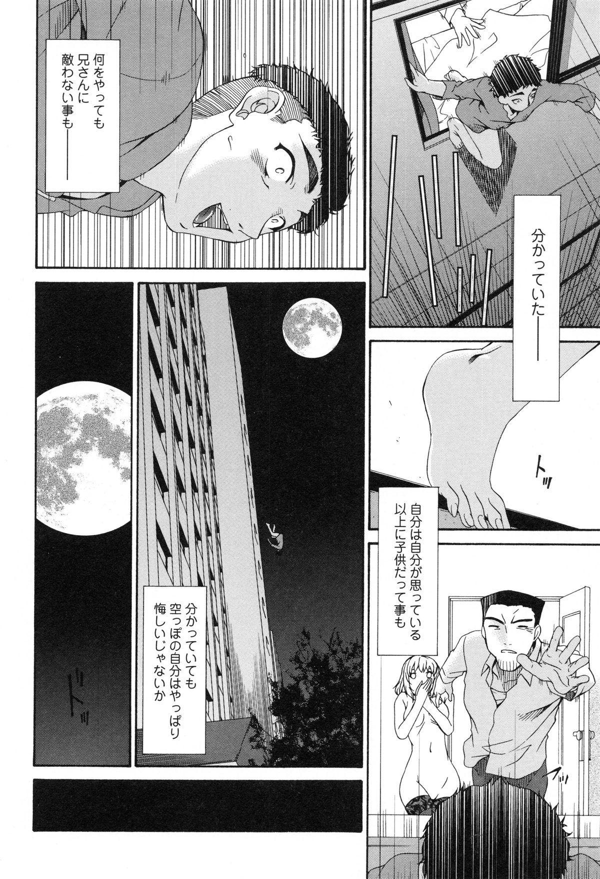 Shinshoku no Toki 164