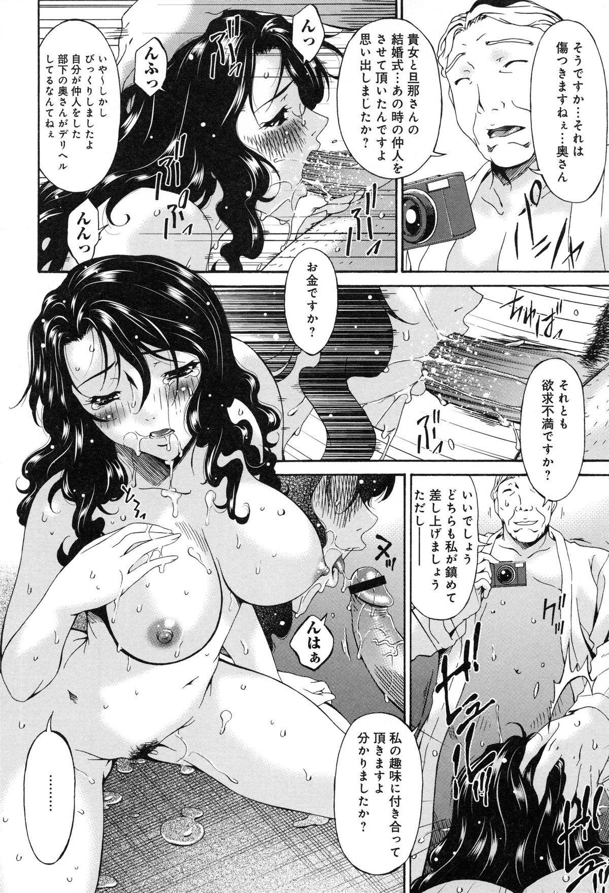Shinshoku no Toki 172