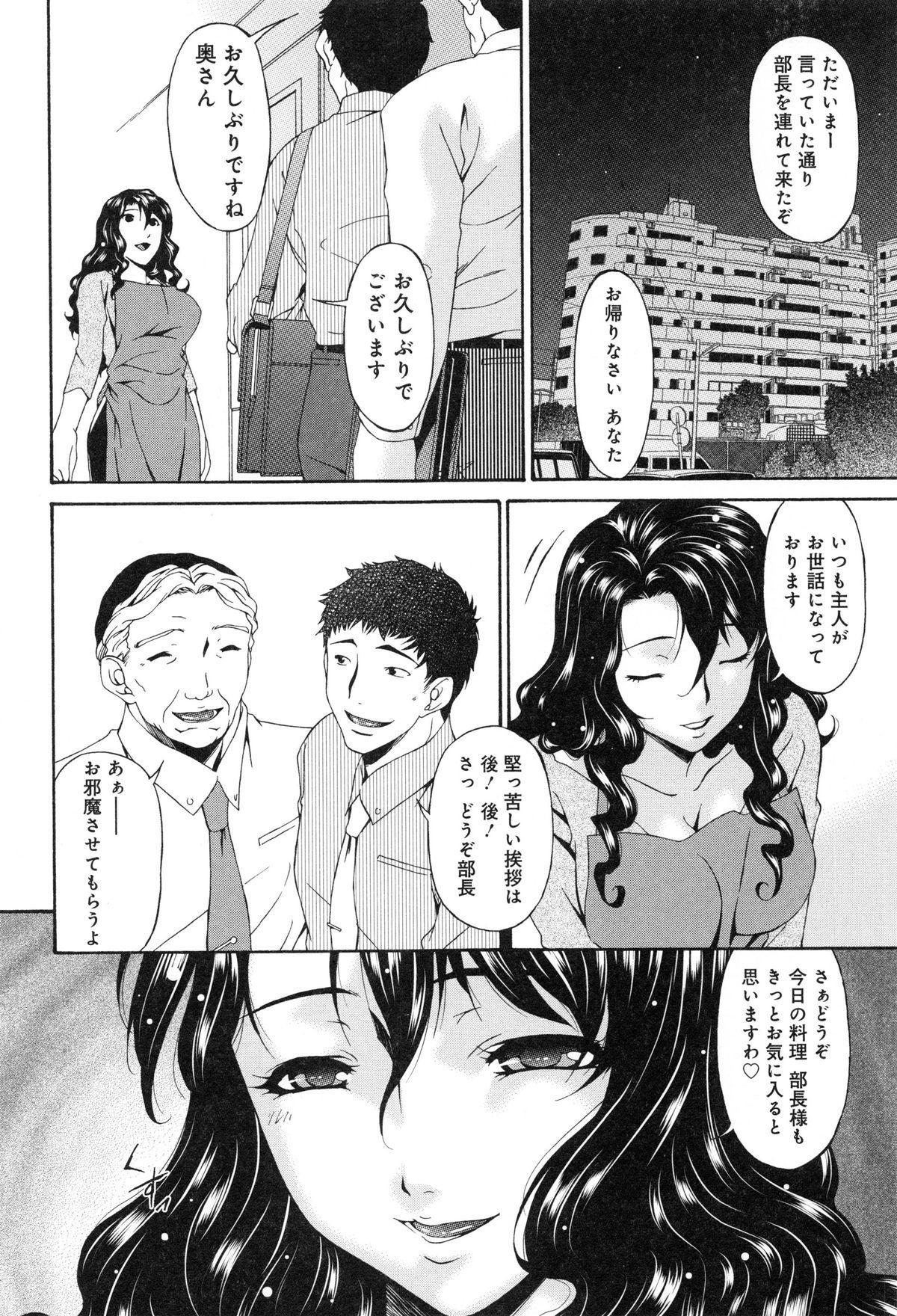 Shinshoku no Toki 184