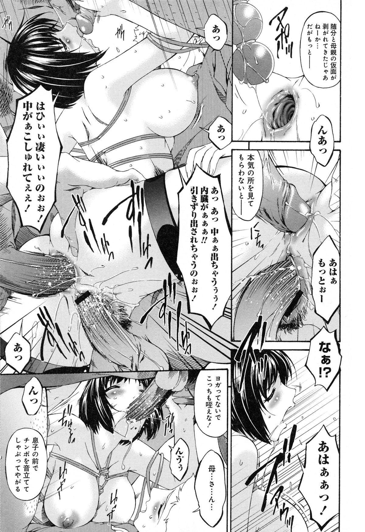 Shinshoku no Toki 197