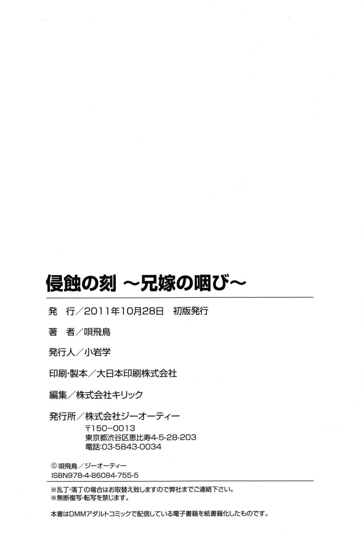 Shinshoku no Toki 202