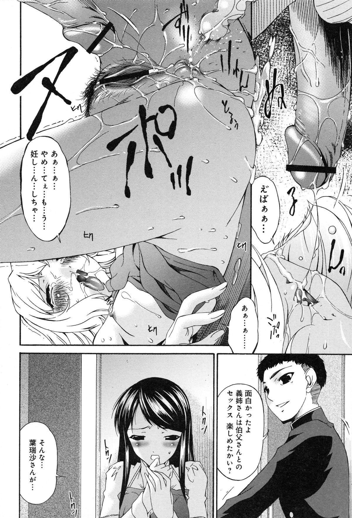 Shinshoku no Toki 38