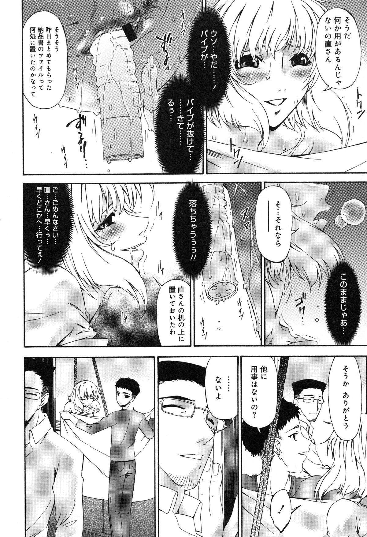 Shinshoku no Toki 58