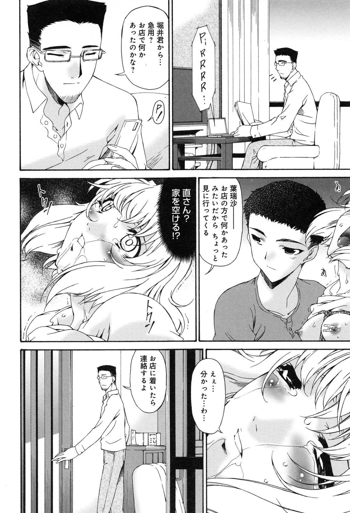 Shinshoku no Toki 62