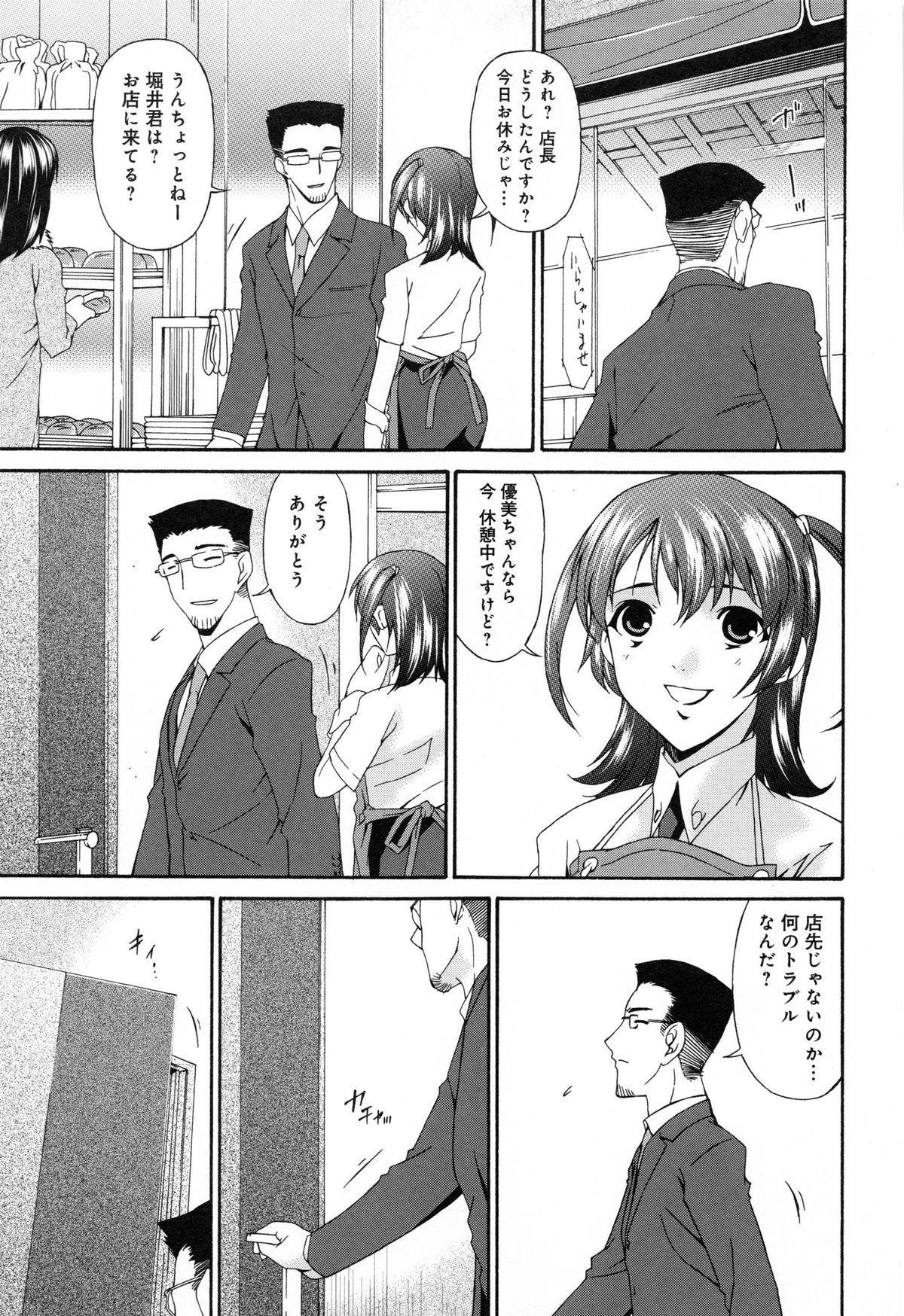 Shinshoku no Toki 69