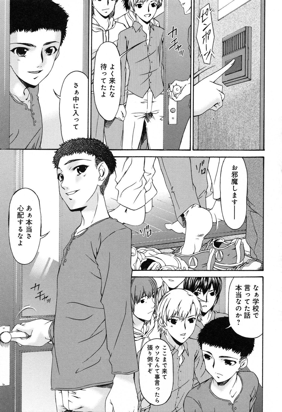 Shinshoku no Toki 85