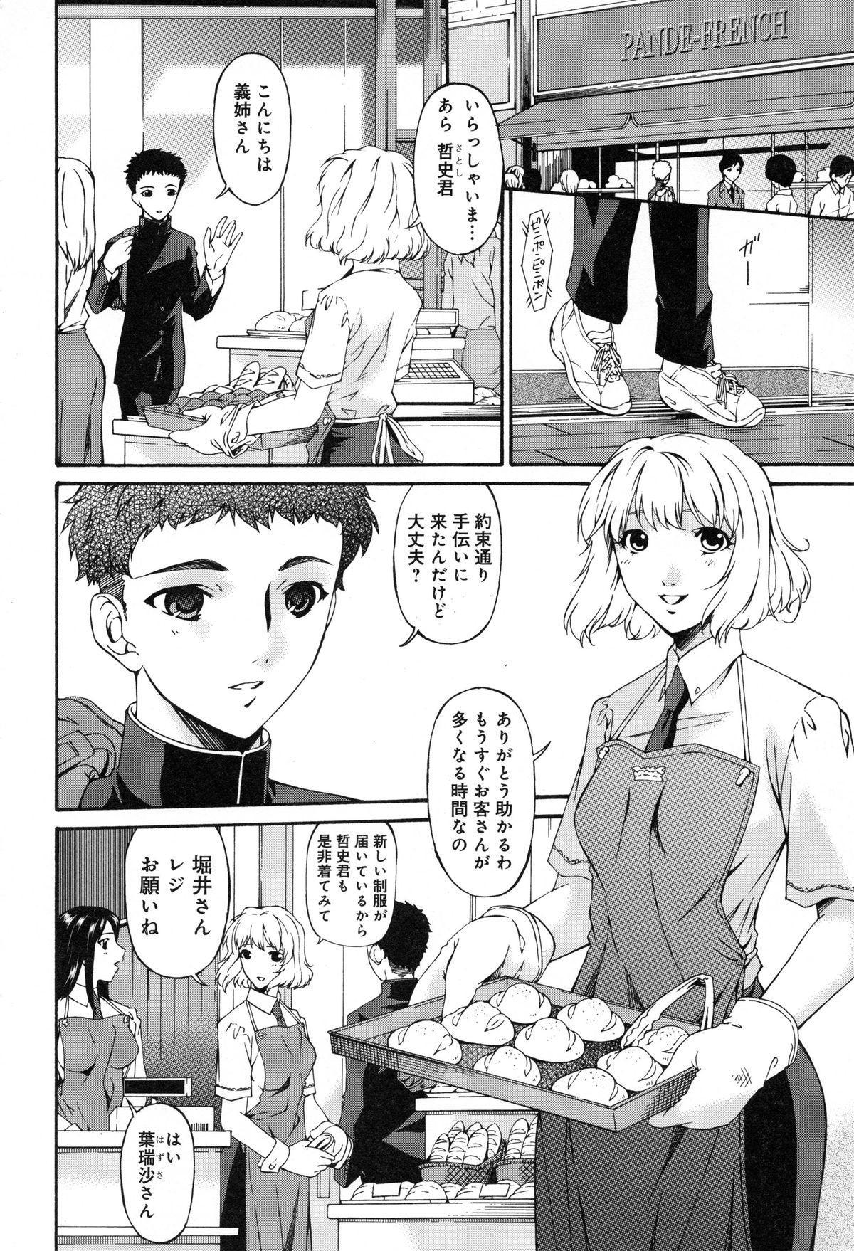 Shinshoku no Toki 8