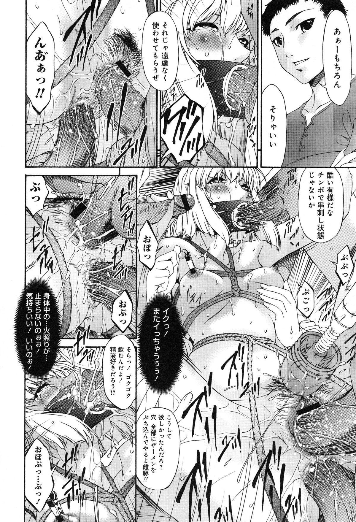 Shinshoku no Toki 98