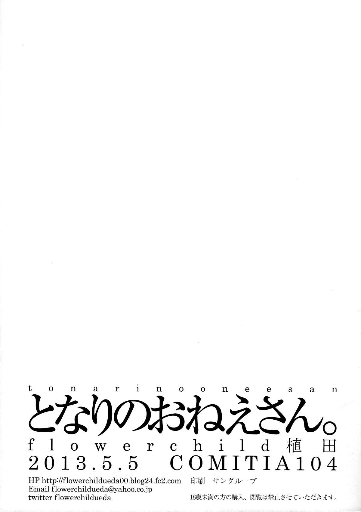 Tonari no Onee-san. | The Girl Next Door 15