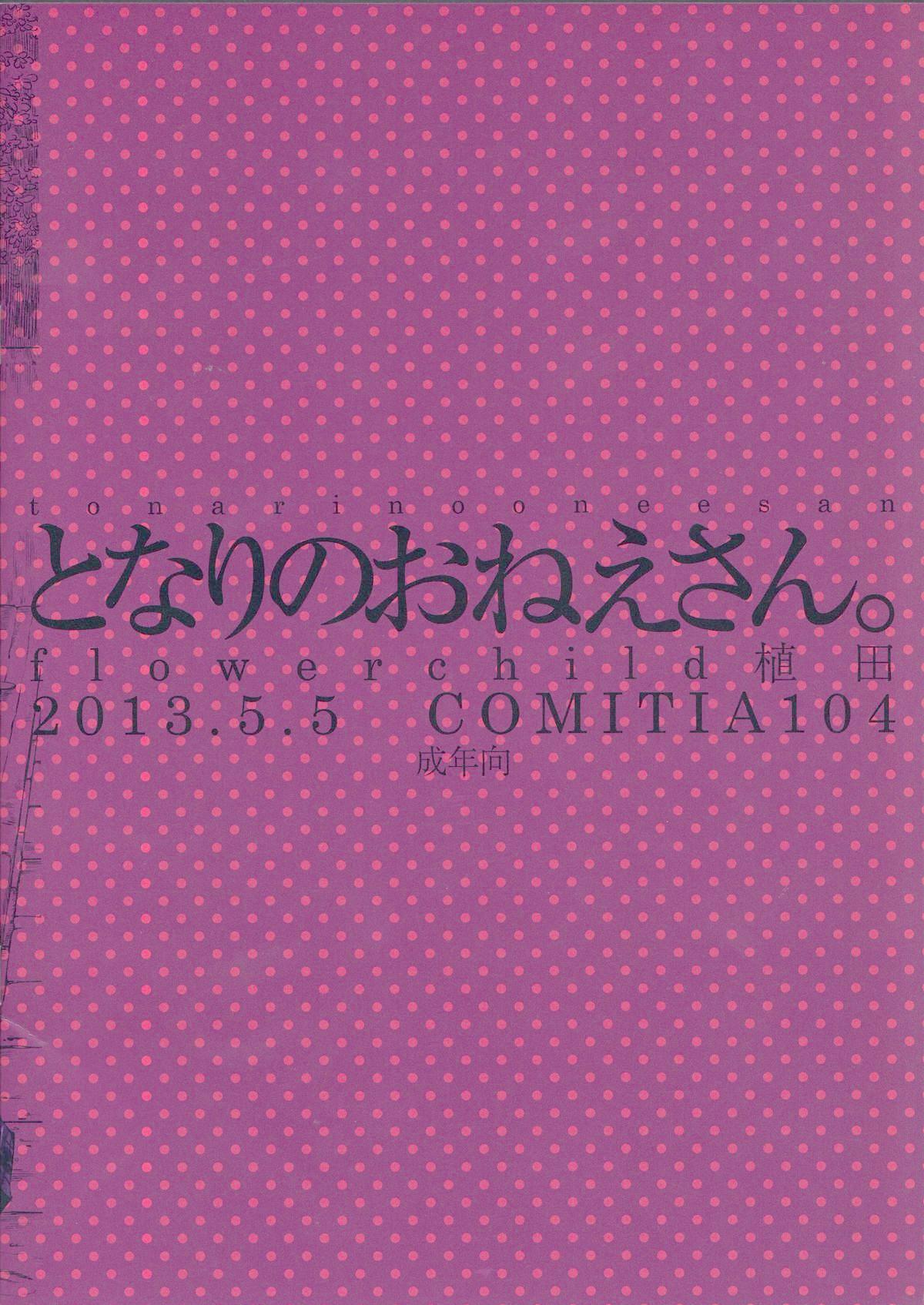 Tonari no Onee-san. | The Girl Next Door 17