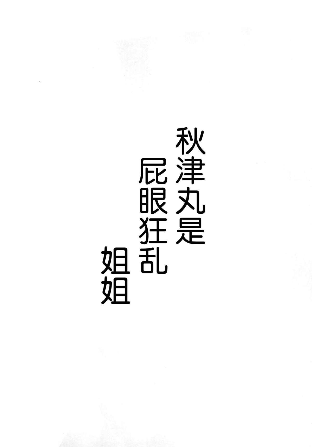 Akitsu Maru wa Ketsuana Gurui Onee-chan   秋津丸是屁眼狂乱姐姐 4