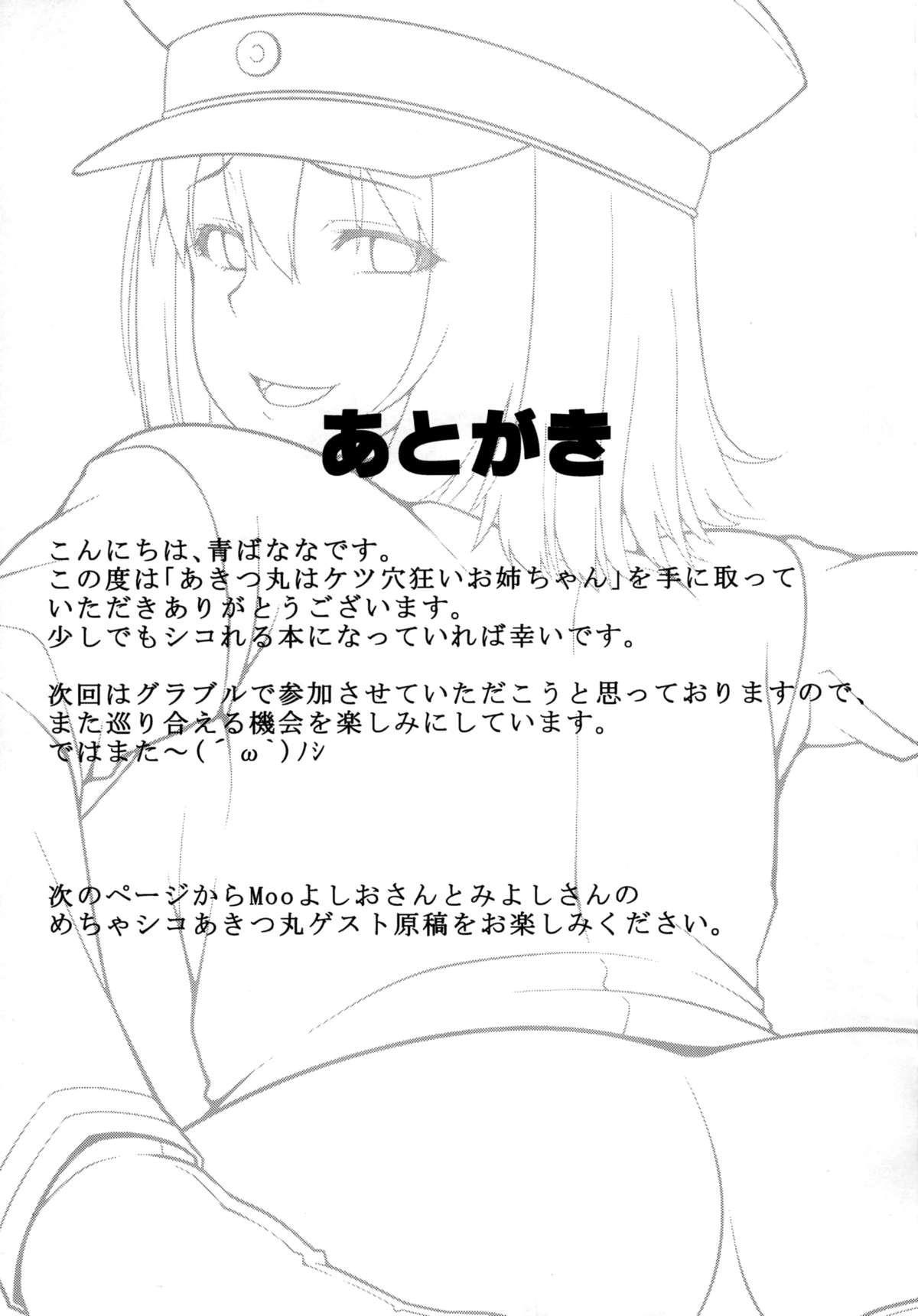 Akitsu Maru wa Ketsuana Gurui Onee-chan 18