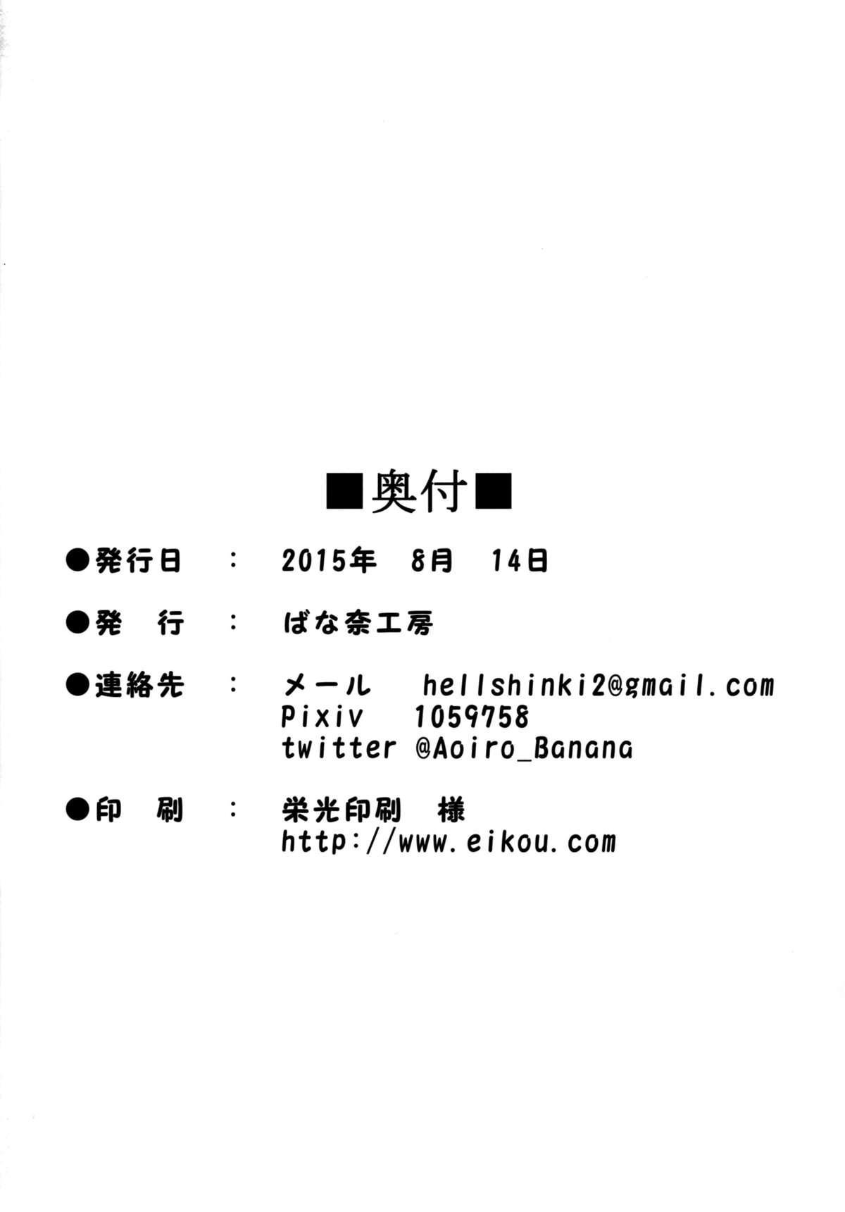 Akitsu Maru wa Ketsuana Gurui Onee-chan 21