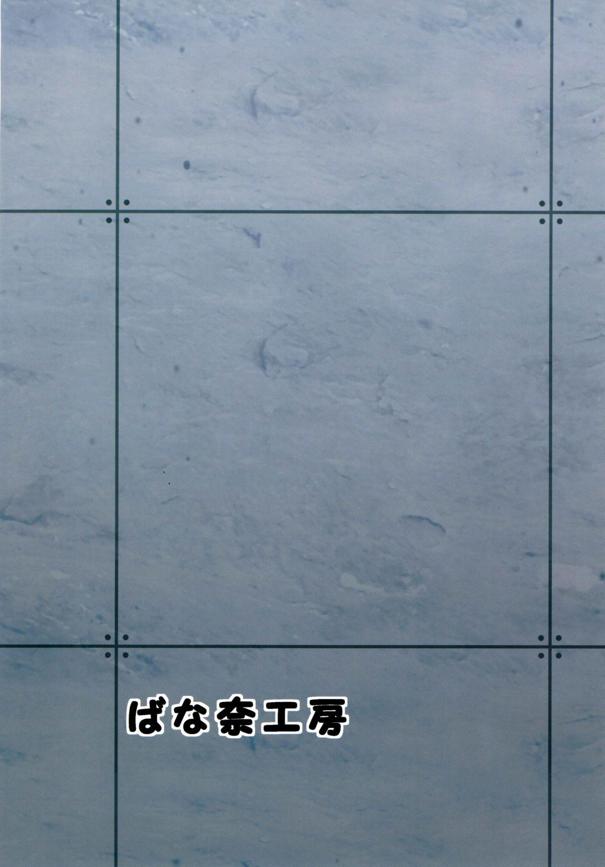 Akitsu Maru wa Ketsuana Gurui Onee-chan 23