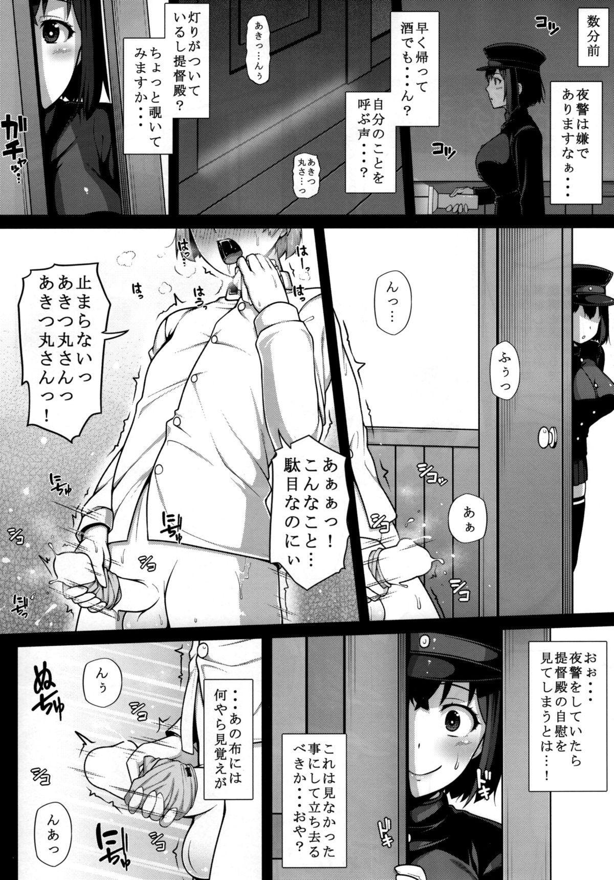 Akitsu Maru wa Ketsuana Gurui Onee-chan 5