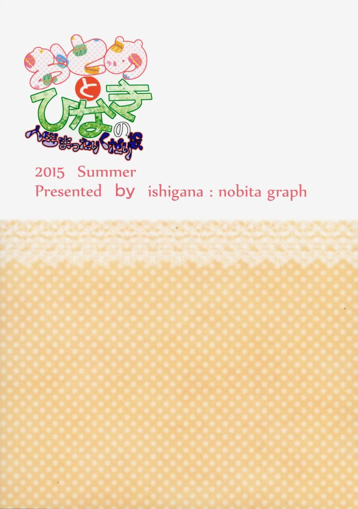 Otome to Hinaki no Jinsei Mattari Kudarizaka 17