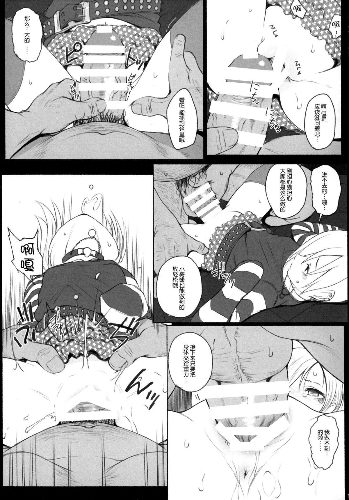 THE POSSESSION KOUME 12