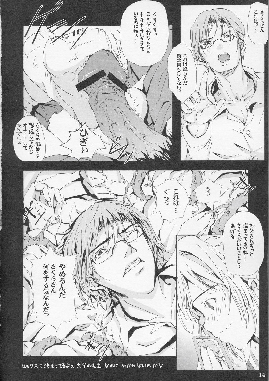 sakura CC shi chau 12