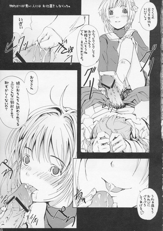 sakura CC shi chau 13