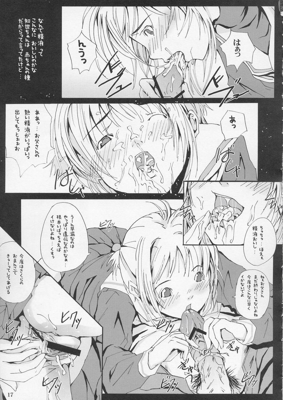 sakura CC shi chau 15