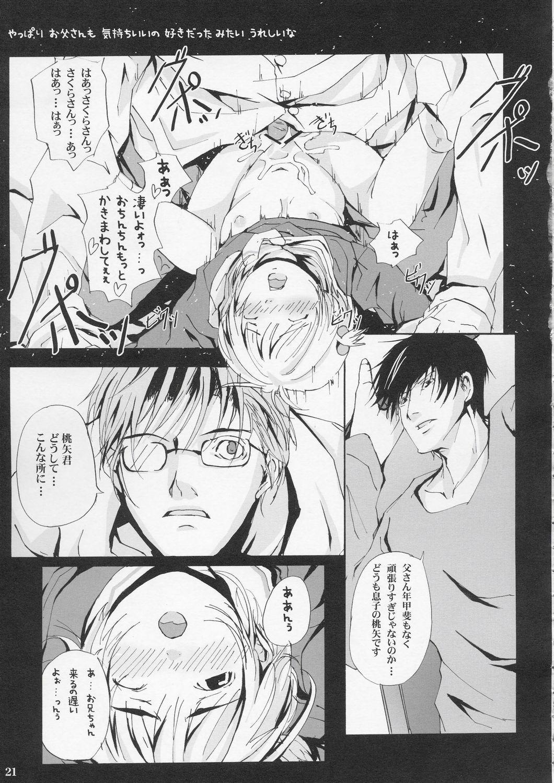 sakura CC shi chau 19