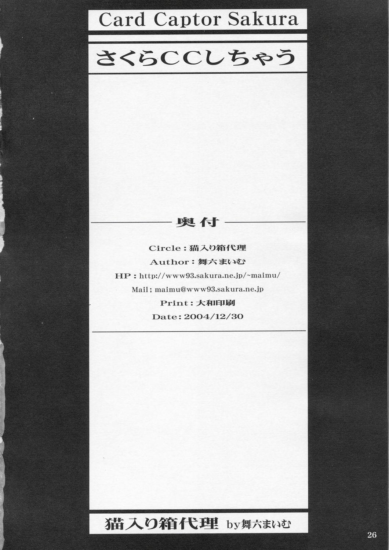sakura CC shi chau 24
