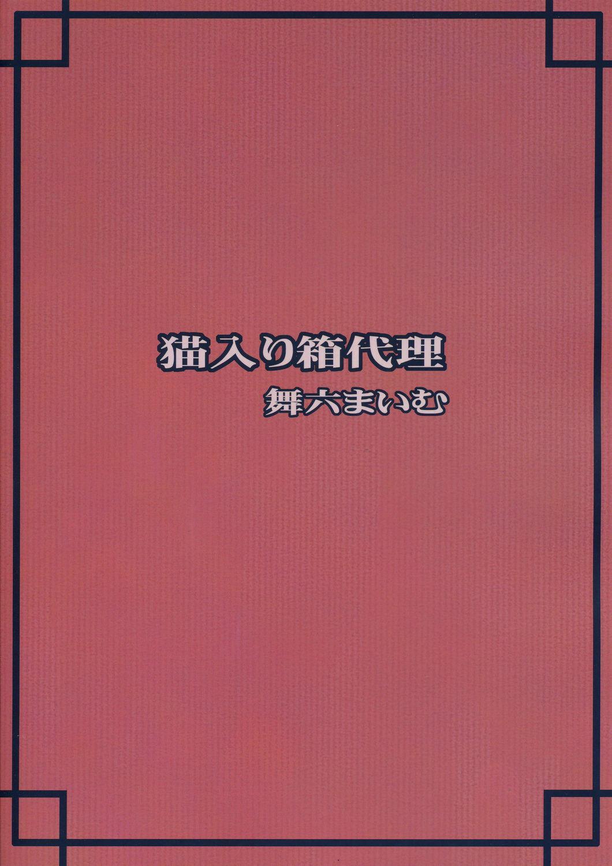 sakura CC shi chau 25